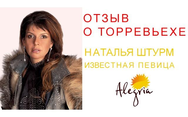 Отзывы об Alegria RealEstate и Торревьехе. Наталья Штурм