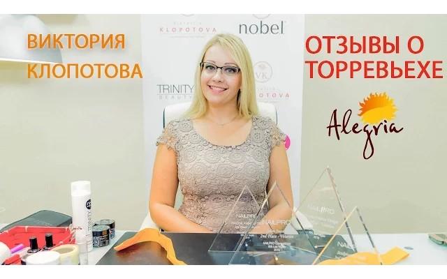 Отзывы о Торревьехе: Виктория Клопотова, чемпион мира в ногтевой индустрии