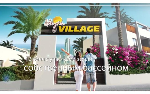 Недвижимость в Бенидорме. Alegria Village Benidorm