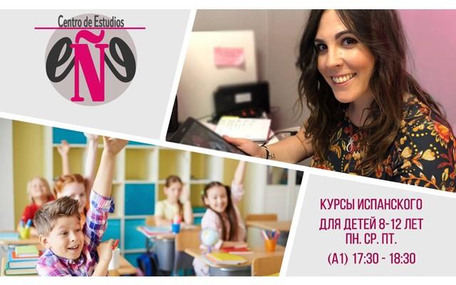 Курсы испанского для деток в Торревьехе с носителем языка — педагогом-лингвистом