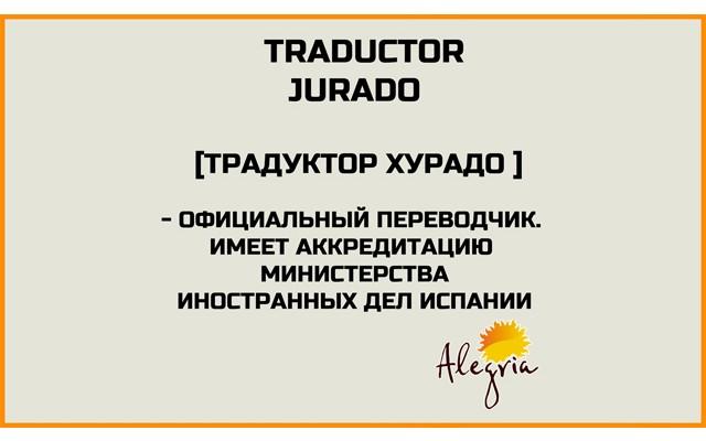 Traductor Jurado. Кто это и как его проверить?