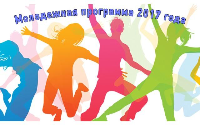 Молодежная программа 2017 года