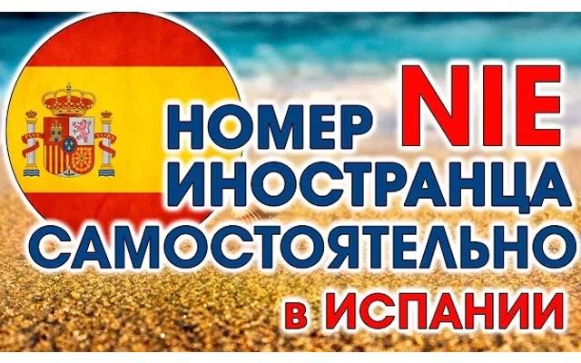 Как получить номер NIE самостоятельно в Испании