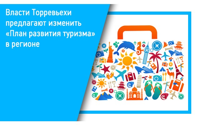 Власти Торревьехи предлагают изменить План развития туризма в регионе