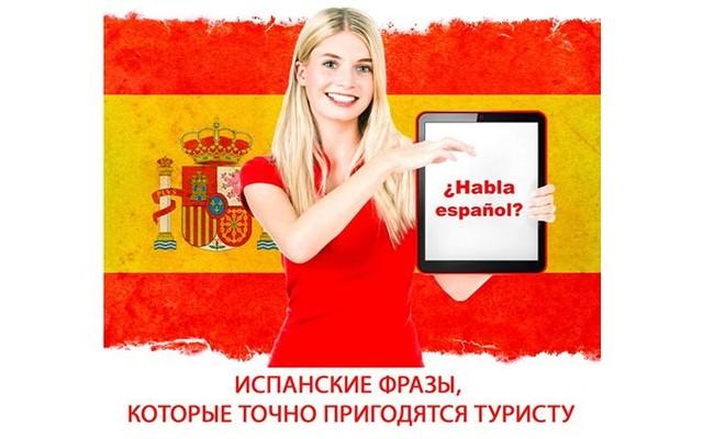Испанские фразы, которые точно пригодятся туристу