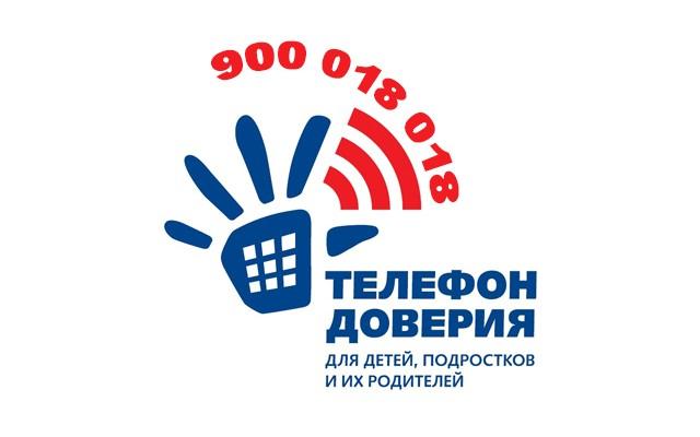 С первого ноября работает новый телефон доверия для случаев насилия в школе