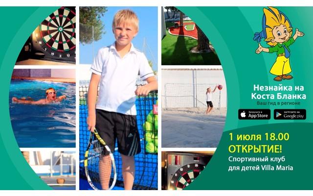1 июля в субботу в 18.00 открытие спортивного клуба для детей Villa Maria!