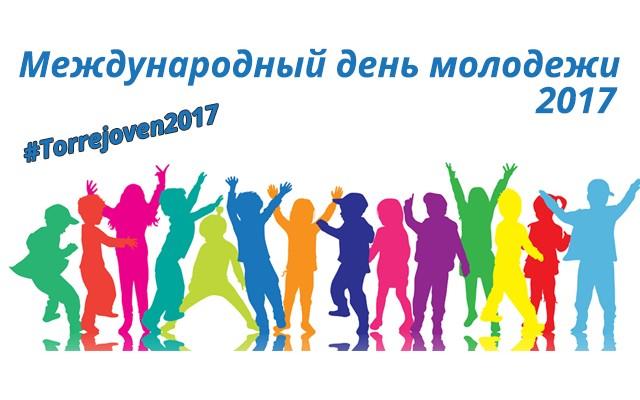 Международный день молодежи с «Torrejoven 2017»