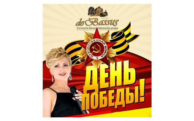 Празднуем День Победы! Русскоязычная праздничная программа