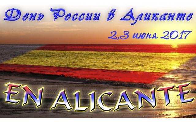 Празднование Дня России в Аликанте!