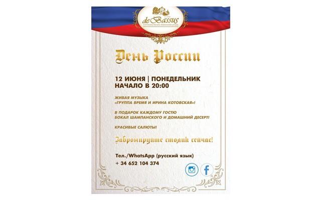 12 июня россияне отмечают День России. Нынешний год для праздника юбилейный – 25 лет!
