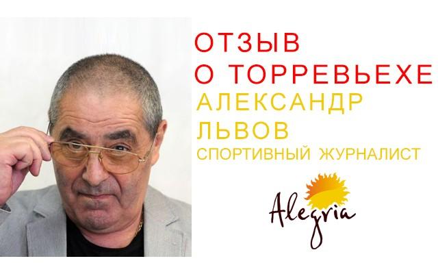 Александр Львов — Отзывы об Alegria и Торревьехе