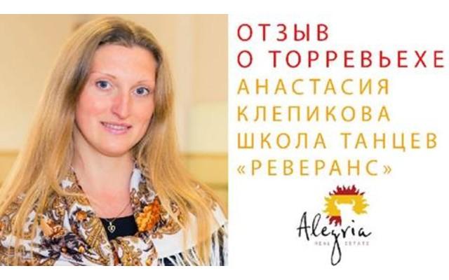 Видео отзыв о Торревьехи: Анастасия Клепикова