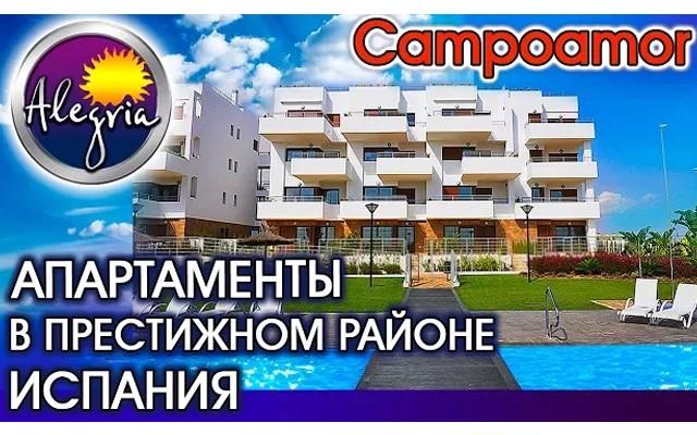 Апартаменты в Испании, престижный район КампоАмор (Campoamor)