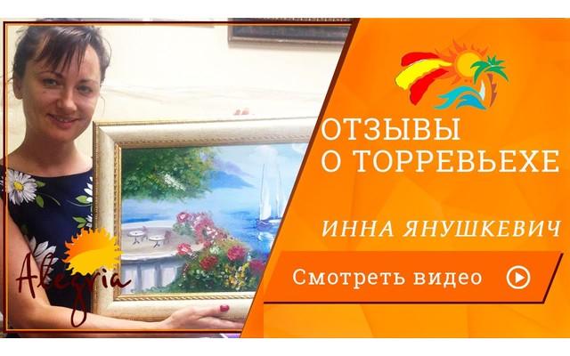 Торревьеха отзывы. Художник Инна Янушкевич