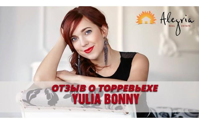 Отзывы о г. Торревьеха и интервью с Юлией Бонни