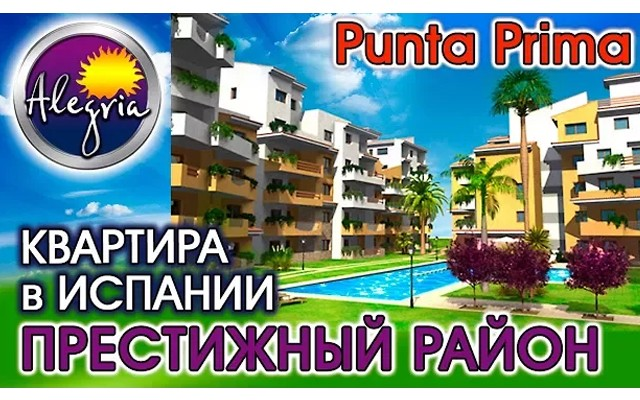 Квартира в Испании. Престижный район, Punta Prima