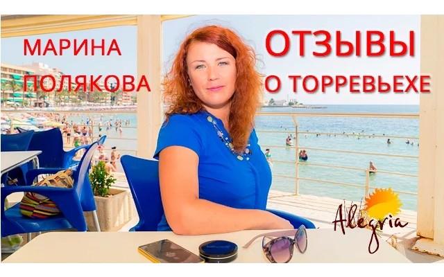 Торревьеха: отзывы эстонской гостьи Марины Поляковой