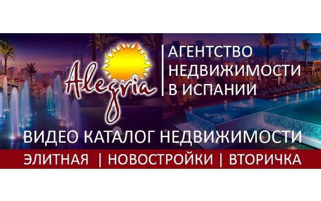 Alegria — недвижимость в Испании запускает новый канал в YouTube