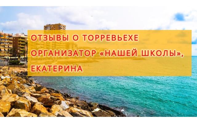Торревьеха Отзывы. Екатерина — организатор русского образовательного центра