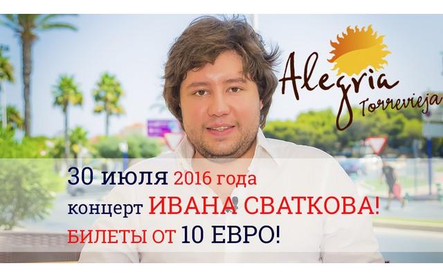 30 июля концерт Ивана Сваткова при поддержке компании Alegria!