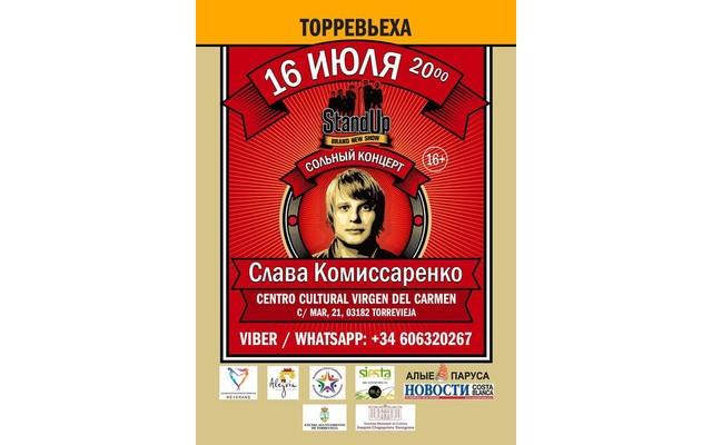 16 июля в 20:00 состоится в Торревьехе состоится выступление StandUp-комика — Славы Комиссаренко!