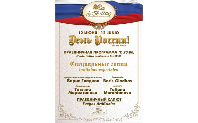 12 июня отмечаем День России в ресторане «De Bassus»!