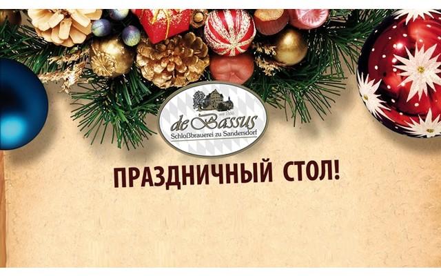 Новый год для русскоязычных гостей в окрестностях Торревьехи!