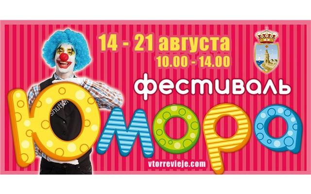 III Фестиваль юмора в Торревьехе «AREA 51»