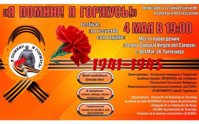 III ежегодный фестиваль «Я ПОМНЮ! Я ГОРЖУСЬ!»