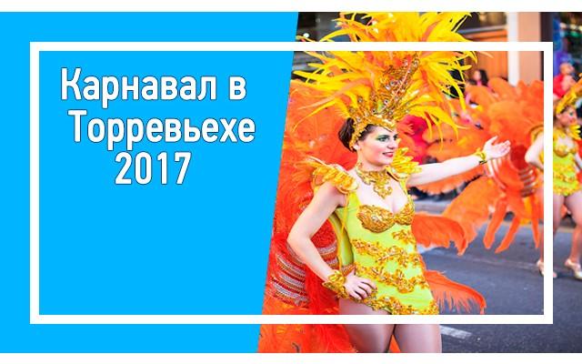 Карнавал в Торревьехе 2017