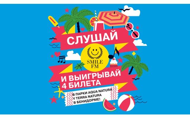 Радио Smile представляет! Фотоконкурс на самую лучезарную улыбку «Лето Smile FM!»