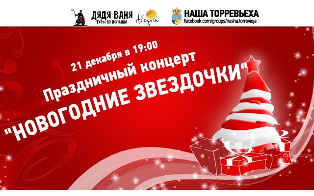 Праздничный концерт «НОВОГОДНИЕ ЗВЕЗДОЧКИ»