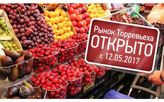 Новый адрес пятничного рынка в Торревьехе