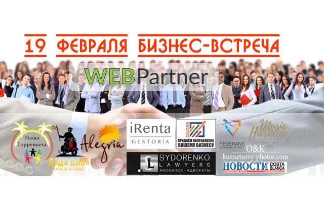 Бизнес-встреча «WebPartner: бизнес на Коста Бланка»