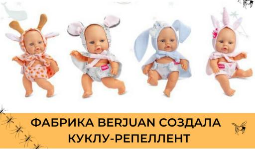 Фабрика игрушек из Ониля (Аликанте) создала уникальную куклу-репеллент